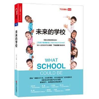 正版書籍 未來的學校:智能時代,培養面向未來的孩子 9787213087950 浙江人