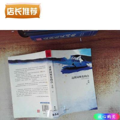 正版二手9成新這世間所有的白:李娟作品精選集