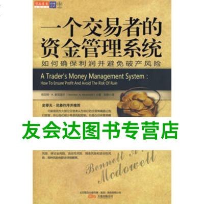 正版  一個交易者的資金管理系統9787547004616(美)麥克道爾 ,張軼,萬卷放心購買
