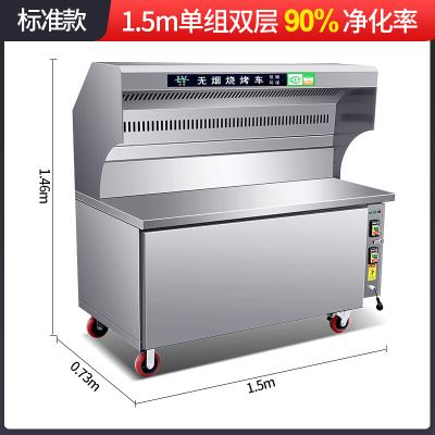 無煙燒烤車商用環保移動擺攤戶外大型號油煙凈化器木炭燒烤爐 1.5米單組雙層凈化90%標準款