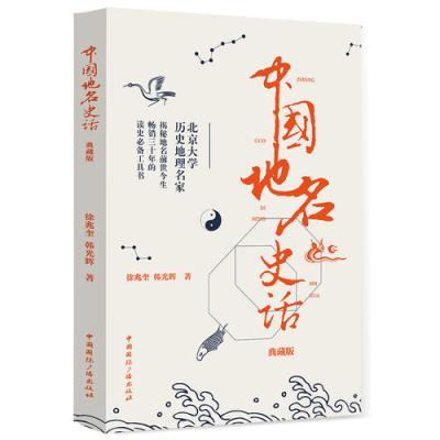 中國地名史話(典藏版)