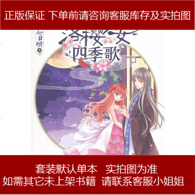 落櫻少女季歌 七日晴 天津人民出版社 9787201123202