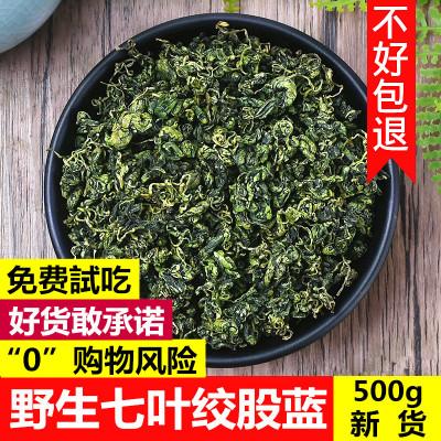 絞股藍正品 特級七葉絞股藍茶非羅布麻平利龍須絞膠股藍茶500g