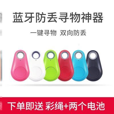 【備注型號顏色】防丟器鑰匙扣雙向定位尋物器藍牙防丟手機防盜智能貼片