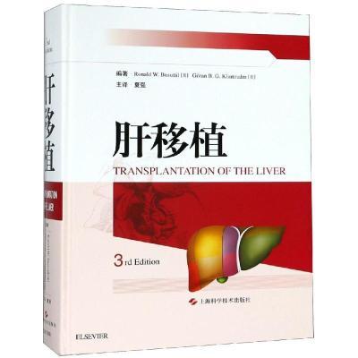 肝移植(3RD EDITION)9787547841051上??茖W技術出版社戈蘭·克林特馬爾姆