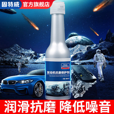 固特威發動機抗磨保護劑 汽車免拆引擎保養潤滑老車磨損降低噪音修復劑 燒機油冒藍煙機油精