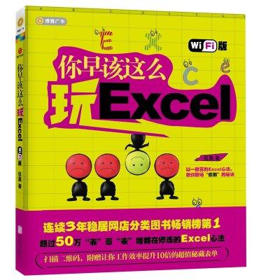 """你早該這么玩Excel(Wi-Fi版)數十萬""""表""""哥""""表""""姐都在修煉的Excel心法 以一敵百的Excel心法教你職場偷"""