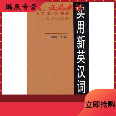 实用新英汉词典 王春丽  金盾出版社 9787508250656