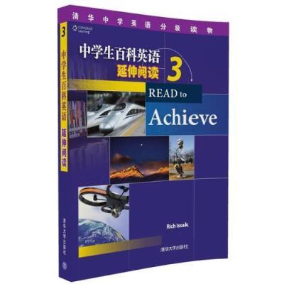 中學生百科英語 延伸閱讀 3