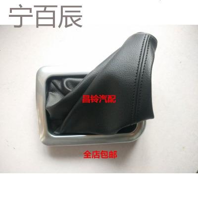 宁百辰昌河铃木利亚纳1.6换挡防尘套 A+1.4排档杆操纵防尘罩 皮套原装