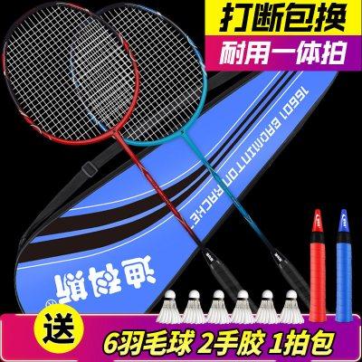 迪科斯 羽毛球拍雙拍正品耐用型碳素成人進攻單小兒童 特價D5【鋁合金輕一體拍】雙藍2支裝送6個球2個手膠1個拍包 成品拍
