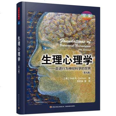 1015生理心理學(全彩)——走進行為神經科學的世界(第九版)(萬千心理)