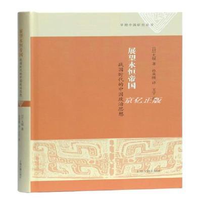 正版展望永恒帝国 战国时代的中国政治思想 精装本 尤锐著 孙上海