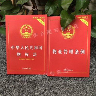 闪电发货2019物业管理条例+中华人民和国物权法实用版 物业管理法律书籍全面法律基础知识书籍全套法律法规法条法制出