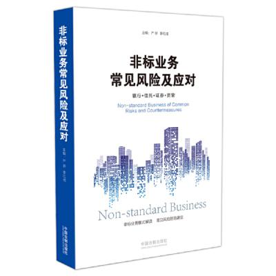 非標業務常見風險及應對:銀行·信托·證券·資管