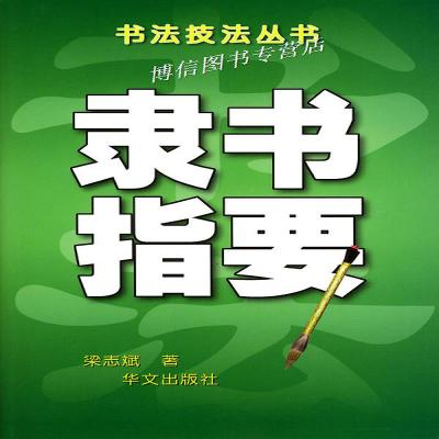 正版隶书指要 :书法技法丛书 梁志斌著 华文出版社华文出版社梁