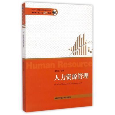 人力資源管理黃攸立中國科學技術大學出版社9787312036323