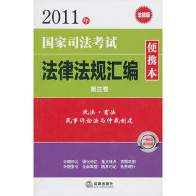 正版 2011年國家司法考試法律法規匯編(便攜本)(第3卷)法律考