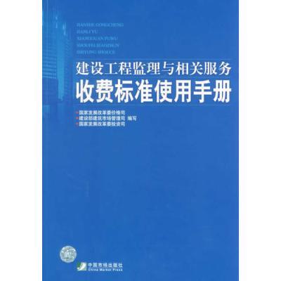 建設工程監理與相關服務收費標準使用手冊