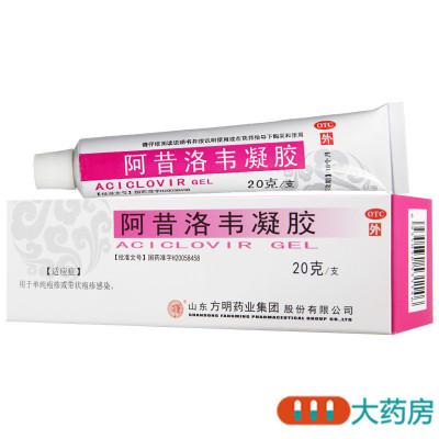 東藥 阿昔洛韋凝膠20g/盒皮膚外用帶狀皰疹單純皰疹