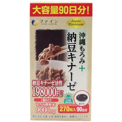 日本FINE活性納豆激酶膠囊90粒軟膠囊/瓶裝 40.5納豆提取物