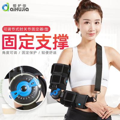 愛護佳(aiHUjia)可調節式肘關節固定器I型 手臂手腕吊帶透氣肩關節脫臼上肢肘前臂關節固定帶