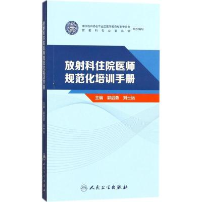 放射科住院醫師規范化培訓手冊 郭啟勇,劉士遠 主編 生活 文軒網