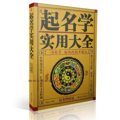中国起名学实用大全 姓名学命理五行 四柱数理三才 取名起名书籍 正版