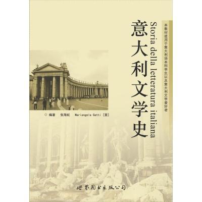 正版 意大利文学史 张海虹 世界图书出版公司 9787510009327 书籍