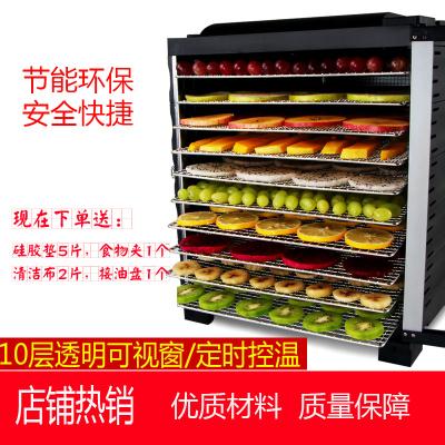 食品水果茶烘干機不銹鋼果蔬干果機時光舊巷肉類藥材風干脫水機透明