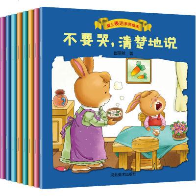 愛上表達系列繪本全8冊 0-3-6周歲兒童繪本寶寶睡前故事書 幼兒園兒童行為習慣培養漫畫書兒童情緒管理與性格培養繪本