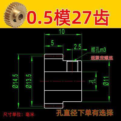 铜齿轮凸台0.5模27齿金属小模数diy渐开线齿轮齿条配件变速箱传动 孔5