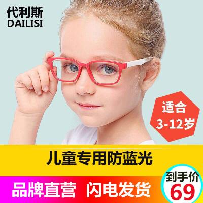 代利斯DAILISI寶寶兒童男女防藍光眼鏡框防輻射安全軟硅膠青少年防近視眼鏡手機電腦游戲護目鏡全記憶太空膠L008-1