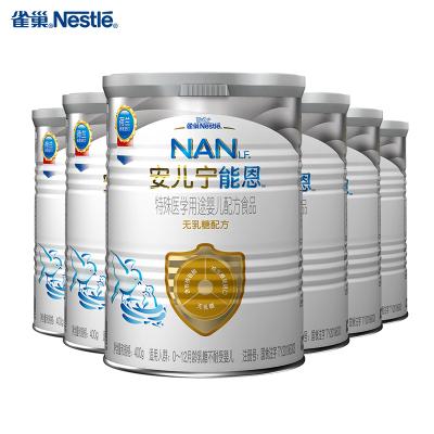 雀巢Nestle安兒寧能恩AL110無乳糖營養配方奶粉400g*6罐(0-12個月乳糖不耐受嬰兒適用)荷蘭原裝進口