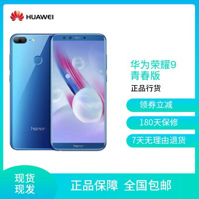 【二手9成新】華為 HUAWEI 榮耀9 青春版 安卓手機 黑色3+32G 全網通