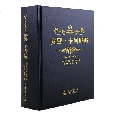 【精裝厚本】眾閱文學館 安娜卡列尼娜 正版 列夫托爾斯泰著 中文版全譯本 外國世界經典文學名著小說