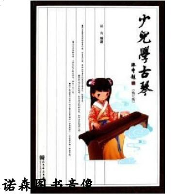 少兒學古琴(修訂版)附DVD+CD楊青兒童古琴初學教材 古琴入書