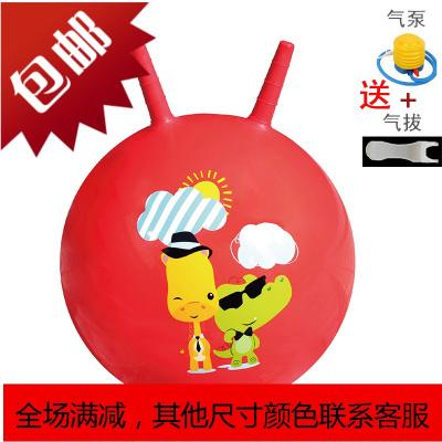 羊角球18/16寸跳跳球加厚儿童瑜伽蹦蹦球运动户外充气玩具