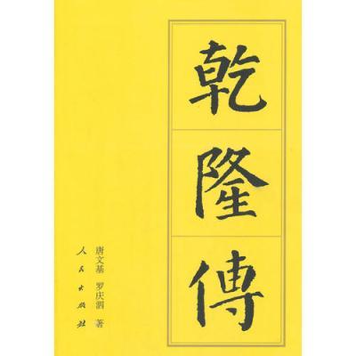 乾隆傳(平)—歷代帝王傳記