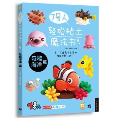 正版书籍 7号人轻松粘土魔法书——奇趣海洋篇 9787515331560 中国青年出版