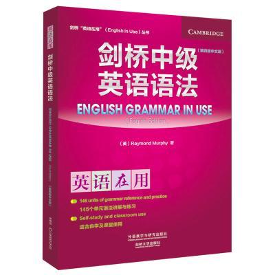 劍橋中級英語語法(第四版中文版)(劍橋英語在用叢書)