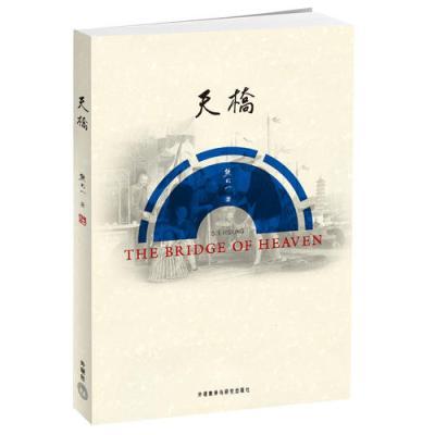 """天橋(榮選""""2012年度中國影響力圖書""""——被譯為多國文字,暢銷海外,簡體版國內首發)"""