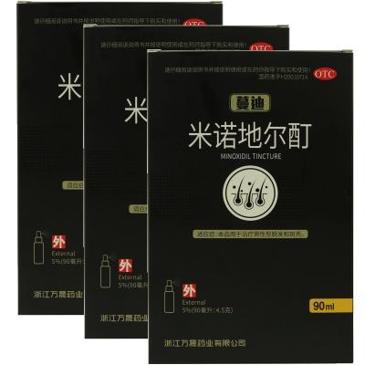 3盒装】蔓迪 米诺地尔酊90ml*3盒 治疗男性型脱发和斑秃曼迪