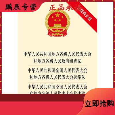 中華人民和國地方各級人民代表大會和地方各級人民組織法..