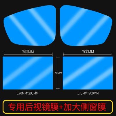 途安汽車后視鏡防雨貼膜大塊全屏防水高清倒車鏡后視境防雨膜納米
