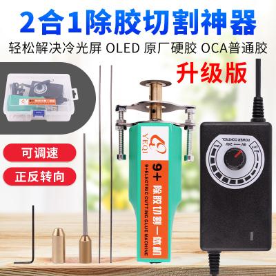 冷光屏除胶神器 手机液晶分离屏幕偏光OCA干胶清除铲胶电机除胶针 9+除胶切割二合一