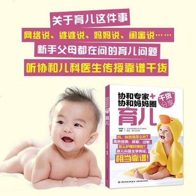 正版 協和專家+協和媽媽圈干貨分享 育兒 百科新生兒嬰幼兒寶寶護理0-1歲育嬰書籍早教嬰兒輔食喂養 可搭配備孕懷孕坐