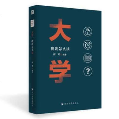 正版書籍 大學,我該怎么讀  何芳編著 本書教會我們 怎么學習 怎么與同學相處 怎么適應大學生活  四川大學出版社