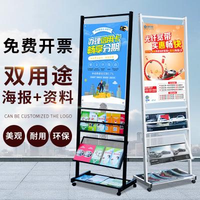 宣傳冊資料展示架書報雜志架大堂移動廣告置物報紙架收納報刊架子