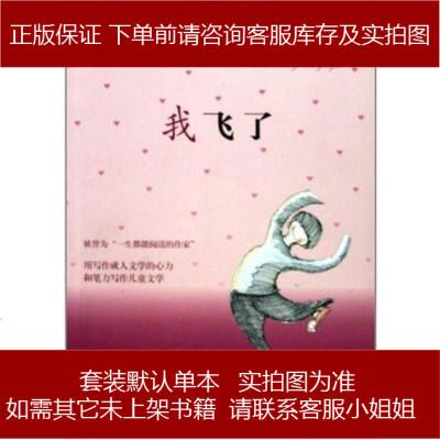我飛了 人民文學出版社 外國文學 9787501603268